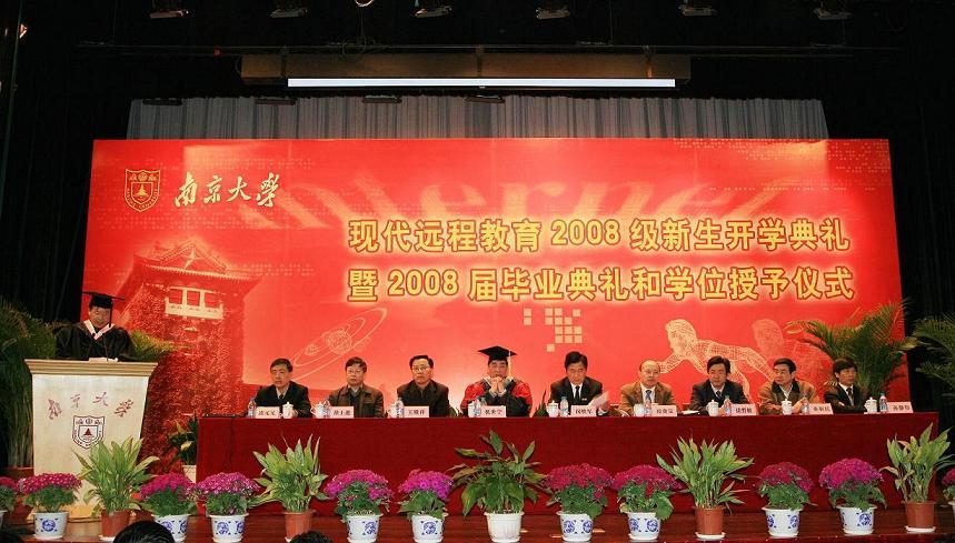 毕业典礼和学位授予仪式   南京大学现代远程教育2008级新生入学辅导