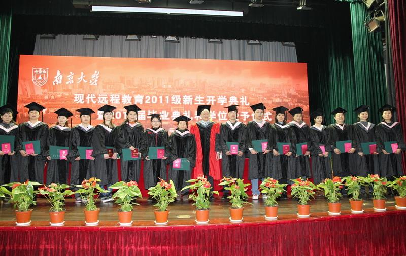 南京大学网络教育学院